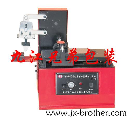 YM600-B環保型油墨移印機